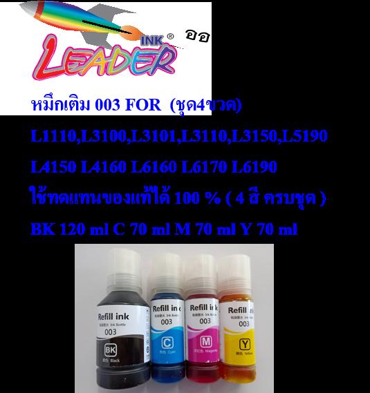 หมึกเติม Epson 003 For L1110,l3100,l3101,l3110,l3150,l5190,l4150,l4160,l6170,l6190 ใช้ทดแทนของแท้ได้ 100 % ( 4 สี ครบชุด ).