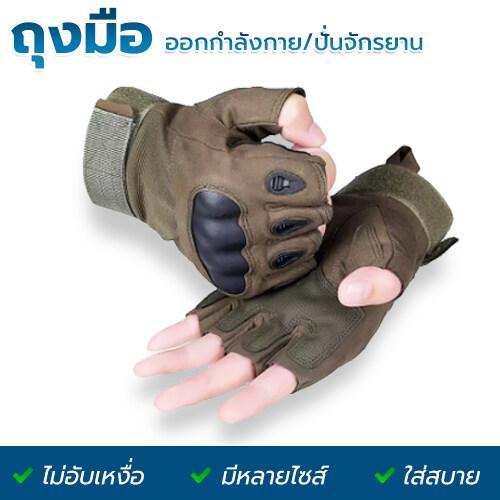 ถุงมือปั่นจักรยาน ถุงมือฟิตเนส ถุงมือปั่นจักรยานแบบสั้นตัดนิ้ว กันลื่นเหงื่อ ถุงมือออกกำลังกาย.