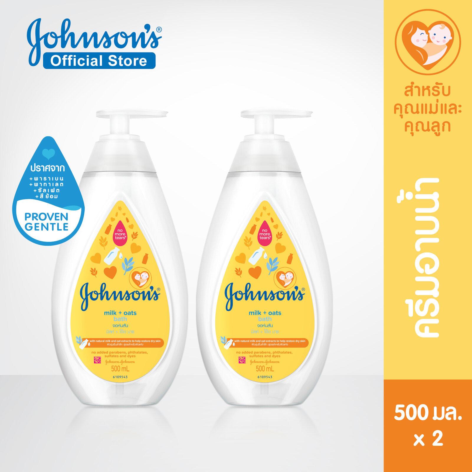 ราคา จอห์นสัน เบบี้ มิลค์แอนด์โอ๊ต บาธ 500 มล. X2 Johnson's Baby Milk+Oat Bath 500ml x 2