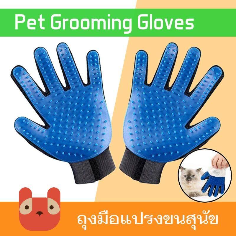 ถุงมือสัตว์เลี้ยง ถุงมือสุนัข ถุงมือแปรงขนสัตว์เลี้ยง ถุงมือแปรงขน หวีแปรงขนสัตว์เลี้ยง แปรงขนแมว By Petaholic Pet Shop.