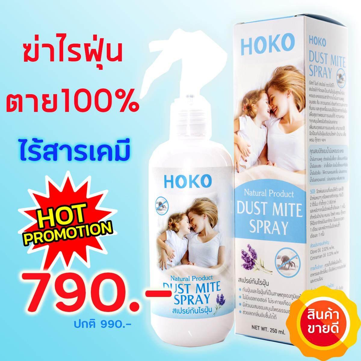 Hoko สเปรย์กำจัดไรฝุ่น 100%  Hoko Dust Mite Spray  ขนาด 250ml.