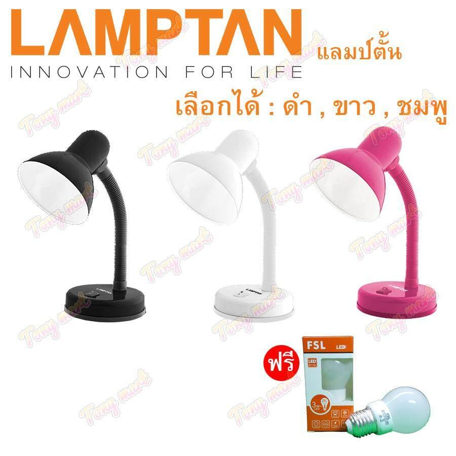 รุ่นหนา โคมไฟตั้งโต๊ะ ฟรี หลอดled หมุนรอบได้360องศา 3สี โคมไฟ โคมไฟอ่านหนังสือ Lamptan Desk Lamps โคมไฟถวายพระ ทำบุญ ทำสังฆทาน Table Lamp.