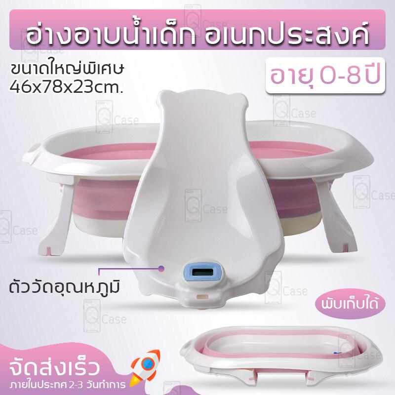 ซื้อที่ไหน Qcase - อ่าง อ่างอาบน้ำ อ่างอาบน้ำเด็ก สำหรับเด็ก 0-8 ปี 1 เดือน 1 สัปดาห์ ขนาด ใหญ่พิเศษ พับเก็บได้ ประหยัดเนื้อที่ Free!! เปล อาบน้ำ เด็กอ่อน ตัววัดอุณหภูมิ ปลอดภัยต่อลูกน้อย - Baby Foldable Bathing Tub Portable Shower Basin for Baby, Newborn