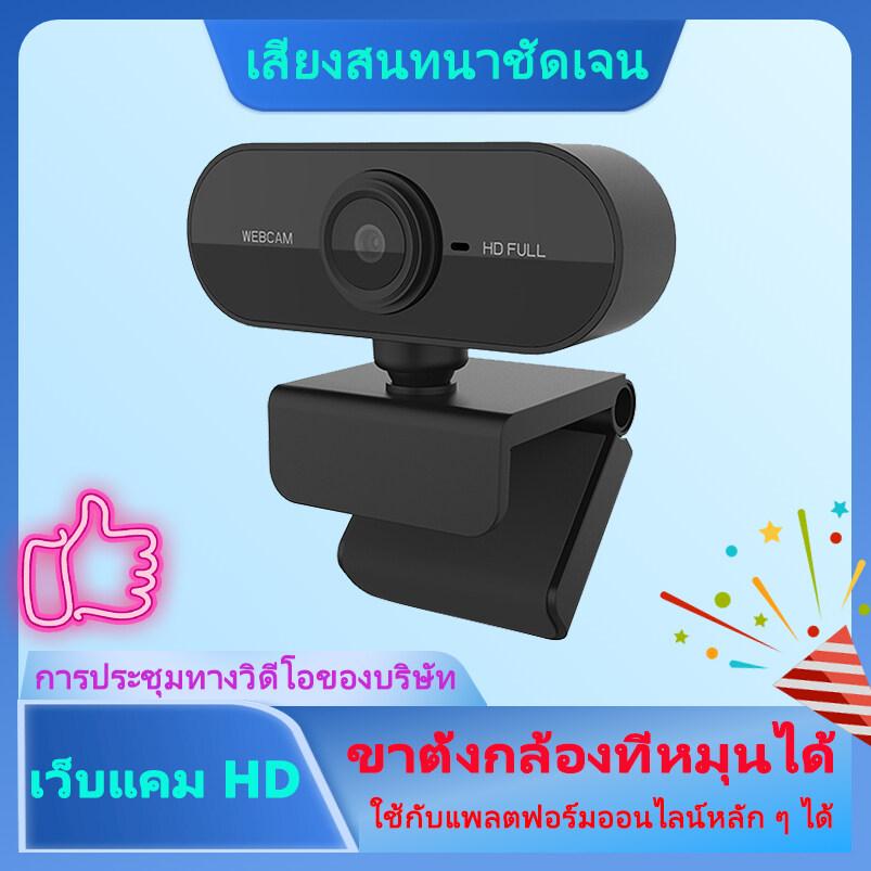 กล้องเว็บแคม ชัด! เว็บแคม1080pเว็บแคมhdสำหรับpcการประชุมทางไกลผ่านจอภาพออนไลน์การสอนlive Broadcastกล้องเว็บแคมสำหรับคอมพิวเตอร์แล็ปท็อป720p/480p.