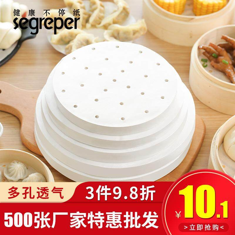 Steamed Stuffed Bun Paper Zheng Long Zhi Steamed Bread Pad Of Paper Disposable Circle Steamer Basket Non-Stick Paper Steamer Cloth 500 Bed By Taobao Collection.