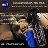 ขาย ไอคิท สเปรย์ฟอกเบาะหนังแท้ เทียม ซักพรม 250 Ml Ikit ถูก
