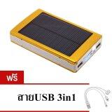 โปรโมชั่น Akiko แบตสำรอง Power Bank Solar Cell 30 000 Mah สีทอง ฟรี สาย 3In1 Akiko