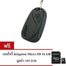 Akiko กล้องแอบถ่าย รีโมทรถยนต์ (สีดำ) แถมฟรี เมมโมรี่ Kingston Micro SD 16 GB