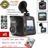 ราคา Ally Car Cameras กล้องติดรถยนต์ Mio 508 ระบบบันทึกภาพ Full Hd 1080P สีดำ จำนวน 1ชุด แถมฟรี Microsd Card 8Gb จำนวน 1 อัน มูลค่า 280 บาท ใน ไทย