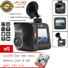 ALLY Car cameras กล้องติดรถยนต์ Mio 508 ระบบบันทึกภาพ Full HD 1080p (สีดำ) (จำนวน 1ชุด)- แถมฟรี MicroSD Card 8GB (จำนวน 1 อัน) มูลค่า 280 บาท