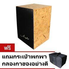 ขาย Angel กลอง คาจอน Cajons กาฮอง เปลือกไม้ สายสแนร์ Snare Wood รุ่น Ca03 12X12X18 สีน้ำเงิน แถมฟรี กระเป๋า Angel