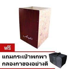 ทบทวน Angel กลอง คาจอน Cajons กาฮอง เปลือกไม้สายสแนร์ Snare Wood Ca03 12X12X18 สีแดง แถมฟรี กระเป๋า Angel