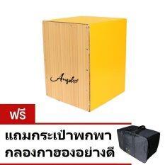 Angel กลอง คาจอน Cajons กาฮอง สายสแนร์ Snare Wood รุ่น Ca05 12x12x17 - สีเหลือง (แถมฟรี กระเป๋า) By Tone Wizard.