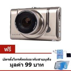 Anytek กล้องติดรถยนต์ A100+ Novatek 96650 (WDR) 170 Wide Car DVR แถมฟรี บัตรตั้งโทรศัพท์และพันสายหูฟัง