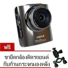 Anytek กล้องติดรถยนต์ Anytek A3 Novatek NTK96655 Sensor Sony IMX322 (ฟรีขายึดกับก้านกระจกมองหลัง)