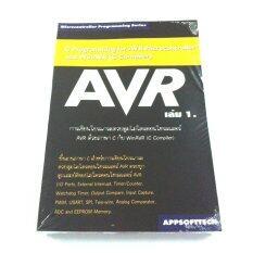 ส่วนลด สินค้า Appsofttech หนังสือการเขียนโปรแกรมควบคุมไมโครคอนโทรลเลอร์avr