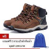 ราคา Aquatwo รองเท้าหนังแท้กันน้ำ สำหรับปีนเขา รุ่นS937 สีน้ำตาลเข้ม แถมฟรี กระเป๋าผ้ากันน้ำ มูลค่า 299 บาท เป็นต้นฉบับ
