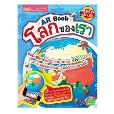 Ar Book โลกของเรา (ปกแข็ง).