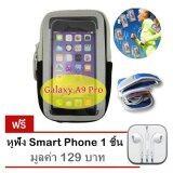 ขาย ซื้อ Arm Pocket สายรัดแขน ออกกำลังกาย รุ่น Galaxy A9 Pro สีดำ ฟรี หูฟัง Smart Phone