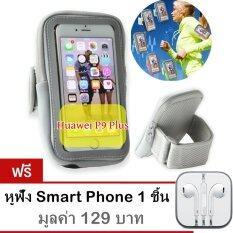 ราคา Arm Pocket สายรัดแขน ออกกำลังกาย รุ่น Huawei P9 Plus สีเทา ฟรี หูฟัง Smart Phone ราคาถูกที่สุด