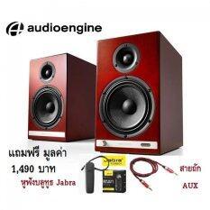 Audioengine HD6 สุดยอดลำโพงแบรนด์เนม Active Amp 2.0 Bluetooth Speaker (สีเชอรี่) รับประกันศูนย์ 1 ปี แถมฟรี หูฟังบลูทูธ Jabra และ สายถัก AUX มูลค่ารวม 1,490 บ.
