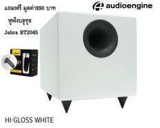 AUDIOENGINE S8 POWERED SUBWOOFER (HI-GLOSS WHITE) รับประกันศูนย์ แถมฟรี หูฟังบลูทูธ Jabra BT2045 มูลค่า 990 บาท