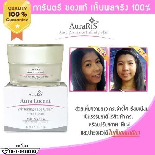 ครีมหน้าขาว-AuraRIS ครีมบำรุงผิวหน้า ครีมบำรุงผิวขาว ครีมหน้าขาว ขาวสวยใส ลดสิว ฝ้า กระ จุดด่างดำ Whitening Face Cream 30 ml.