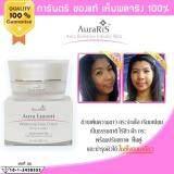 ซื้อ Auraris ครีมบำรุงผิวหน้า ครีมหน้าขาว ขาวสวยใส ลดสิว ฝ้า กระ จุดด่างดำ Whitening Face Cream 10 Ml Auraris เป็นต้นฉบับ