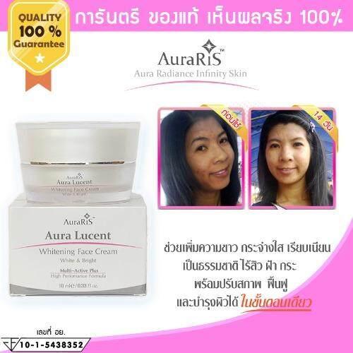 ครีมหน้าขาว-AuraRIS ครีมบำรุงผิวหน้า ครีมหน้าขาว ขาวสวยใส ลดสิว ฝ้า กระ จุดด่างดำ Whitening Face Cream 10 ml