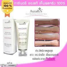 ซื้อ Auraris ครีมตัวขาว ครีมผิวขาว โลชั่นบำรุงผิว ขาว Whitening Body Lotion 90 Ml ออนไลน์