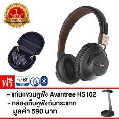 AVANTREE หูฟังบลูทูธ Low Latency สเตริโอ แบบครอบหัว NFC รุ่น Audition Pro (สีดำ) - Free Avantree สแตนแขวนหูฟัง พร้อมช่องวางสายหูฟัง รุ่น HS102 - (สีดำ)
