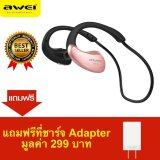 ขาย Awei 885 หูฟังออกกำลังกาย บลูทูธ Ipx4 กันน้ำ กันเหงื่อ กันฝน Super Bass Bluetooth V4 With Mic (สีชมพู) Awei ใน Thailand