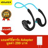 ขาย ซื้อ ออนไลน์ Awei หูฟังบลูทูธ สำหรับออกกำลังกาย Super Bass กันเหงื่อ กันน้ำ Bluetooth Sports Headphones รุ่น A880Bl สีดำฟ้า