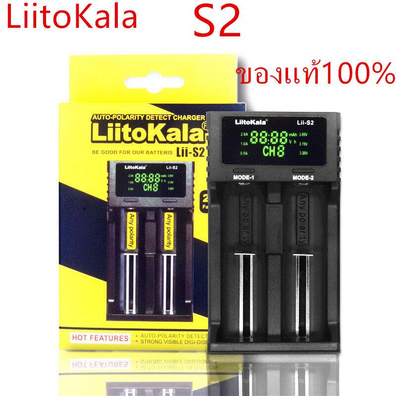 เครื่องชาร์จถ่าน Liitokala Lii-S2มีสายพาวเวอร์พร้อม ชาร์จได้ 2 ก้อน รองรับ 26650,21700,20700, 18650, 18490, 18350 Aa Aaa - Battery Charger(ของแท้100%).