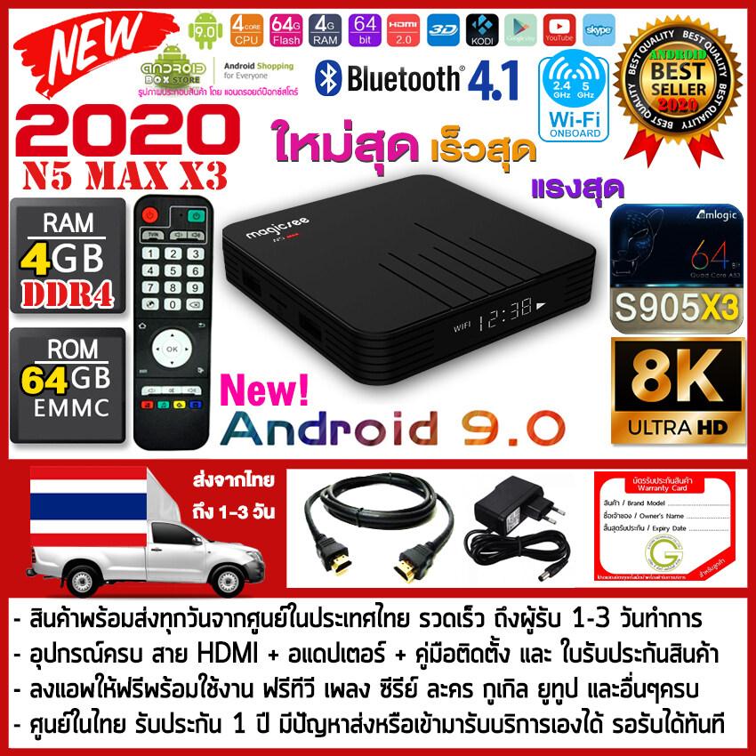 Android Smart TV Box กล่องแอนดรอยด์รุ่นใหม่ปี 2020 N5 MAX X3 แรม4GB/64GB Amlogic ใหม่ S905X3 quad-core เวอร์ชั่น android 9.0+แอพดูฟรีทีวีออนไลน์ ละคร ย้อนหลัง ฟังเพลง ยูทูป กูเกิล รับประกัน 1 ปี AndroidBoxStore