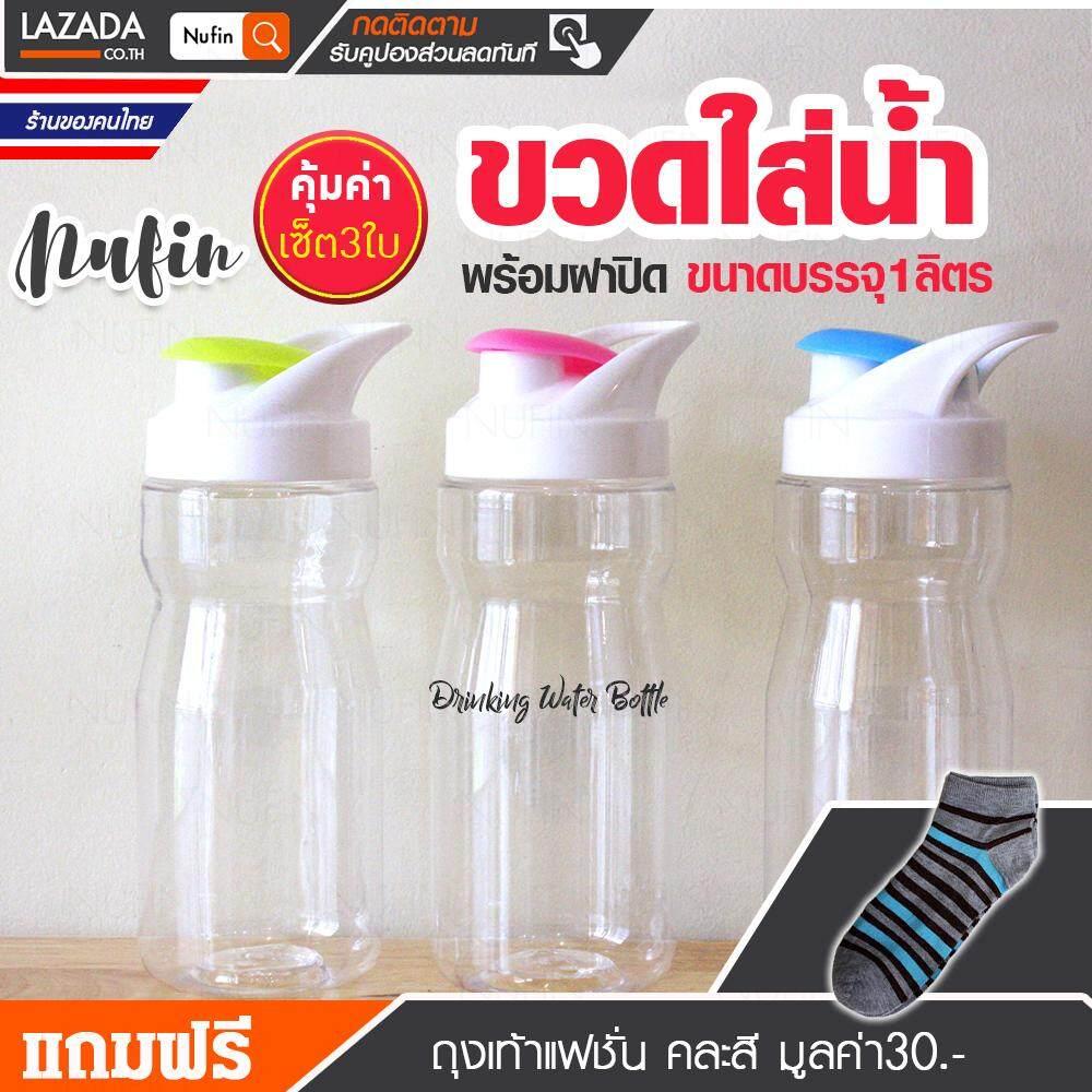 ขวดใส่น้ำ ขวดบรรจุน้ำ ขวดน้ำ ขวดน้ำพลาสติก ขวดน้ำพกพา ขวดน้ำดื่ม 1 ลิตร ชุดละ 3 ไป/เซ็ต คละสี รุ่น:g049 By Nufin Thailand.