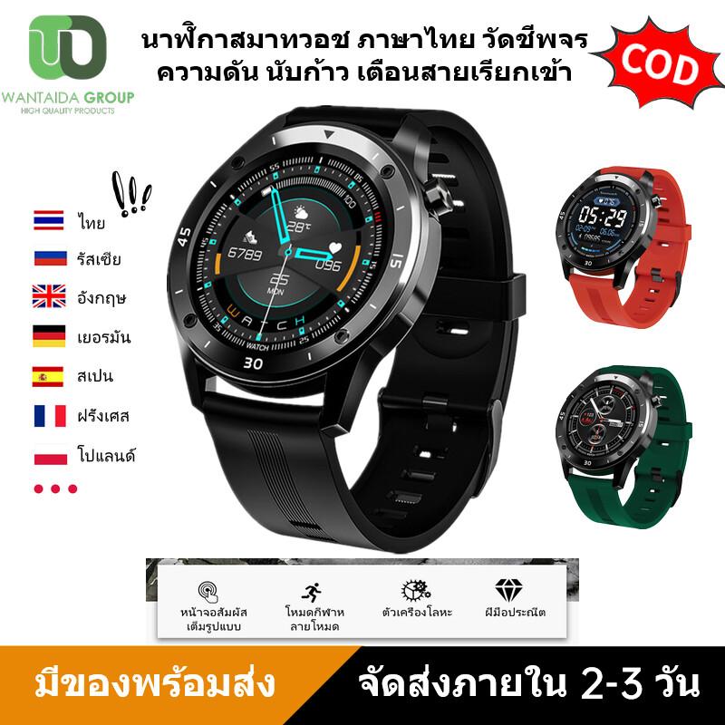 [มีของพร้อมส่ง] สมาร์ทวอทช์ Huawei ใช้ได้ รองรับภาษาไทย Xiaomi ใช้ได้ Smart Watch นาฬิกาสมาทวอช ภาษาไทย วัดชีพจร ความดัน นับก้าว เตือนสายเรียกเข้า.