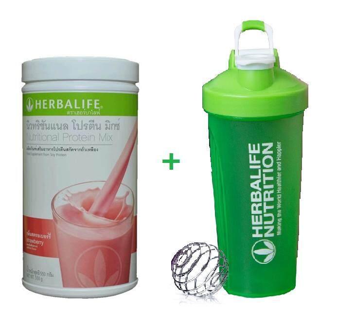 Herbalife เฮอร์บาไลฟ์ เชค นิวทริชันแนล โปรตีน มิกซ์ ผลิตภัณฑ์เสริมอาหาร โปรตีนสกัดจากถั่วเหลือง กลิ่นสตอเบอร์รี่ (550g) 1 กระปุก พร้อมกระบอกเชค มีสปริงในตัว คละสี