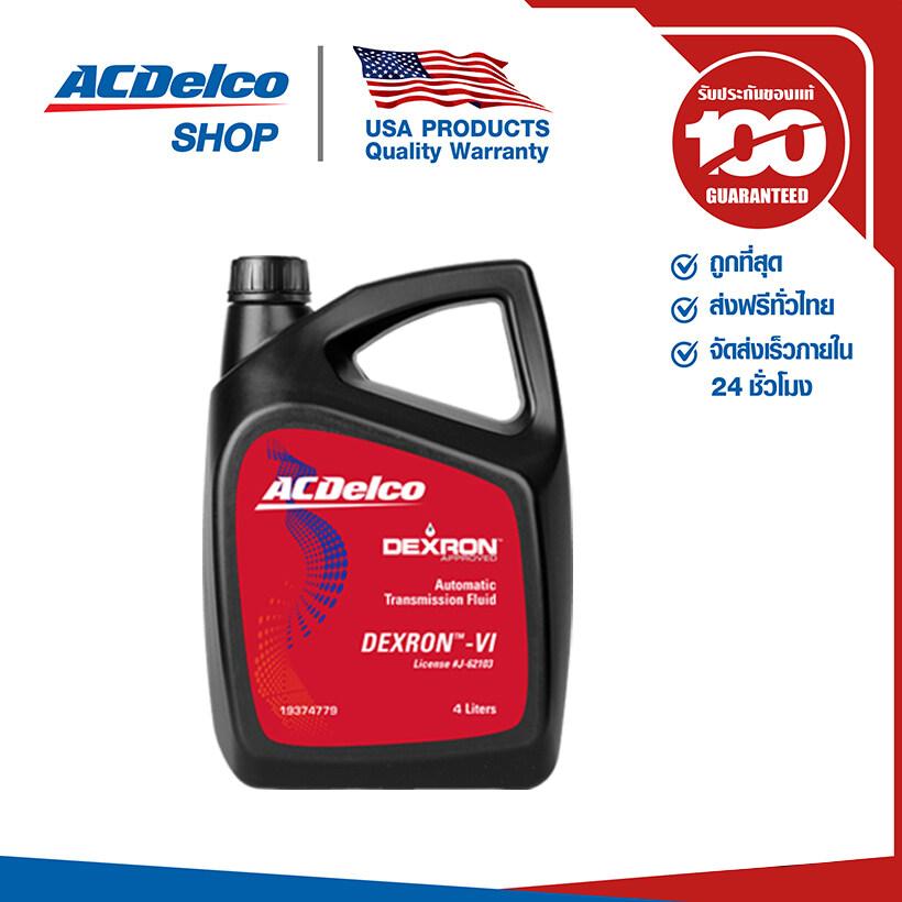 ราคา ACDelco น้ำมันเกียร์อัตโนมัติ Dexron VI ATF 4 ลิตร
