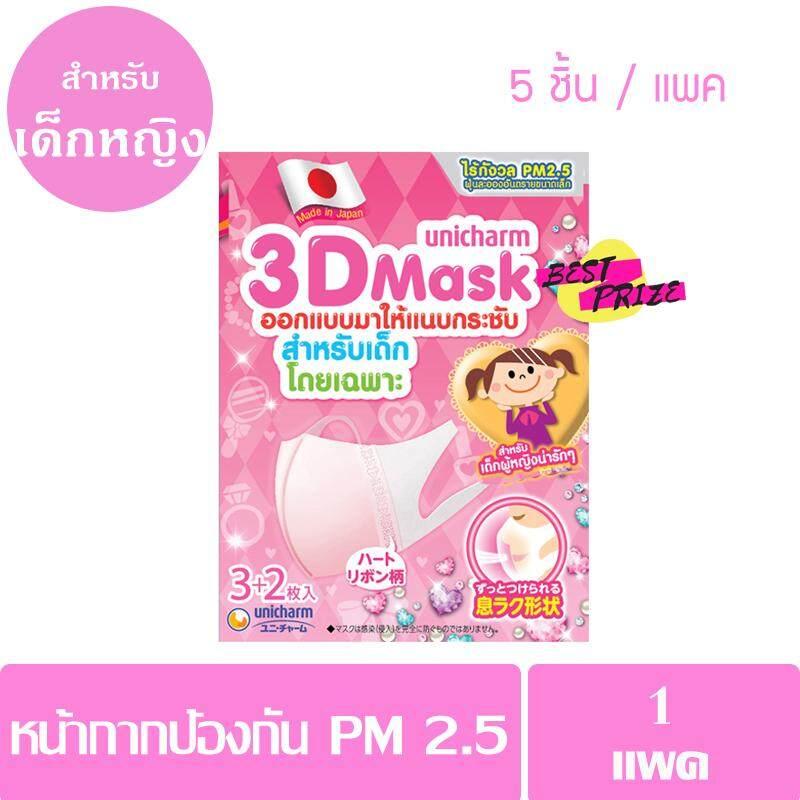 Unicharm 3d Mask หน้ากากป้องกัน Pm2.5 สำหรับเด็กผู้หญิง เด็กผู้หญิงน่ารักๆ ของแท้จากญี่ปุ่น 1แพค มี 5 ชิ้น (1แพค) By Bestprize.