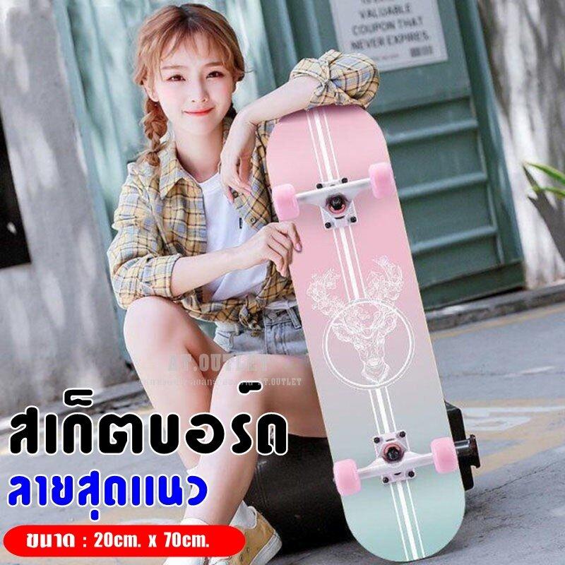 At.outlet พร้อมส่ง Skateboard สเก็ตบอร์ด สเก็ตบอร์ตเล่นได้ทั้งเด็กและผู้ใหญ่ขนาด 70x20cm Skateboard ฝึกทักษะการทรงตัว.