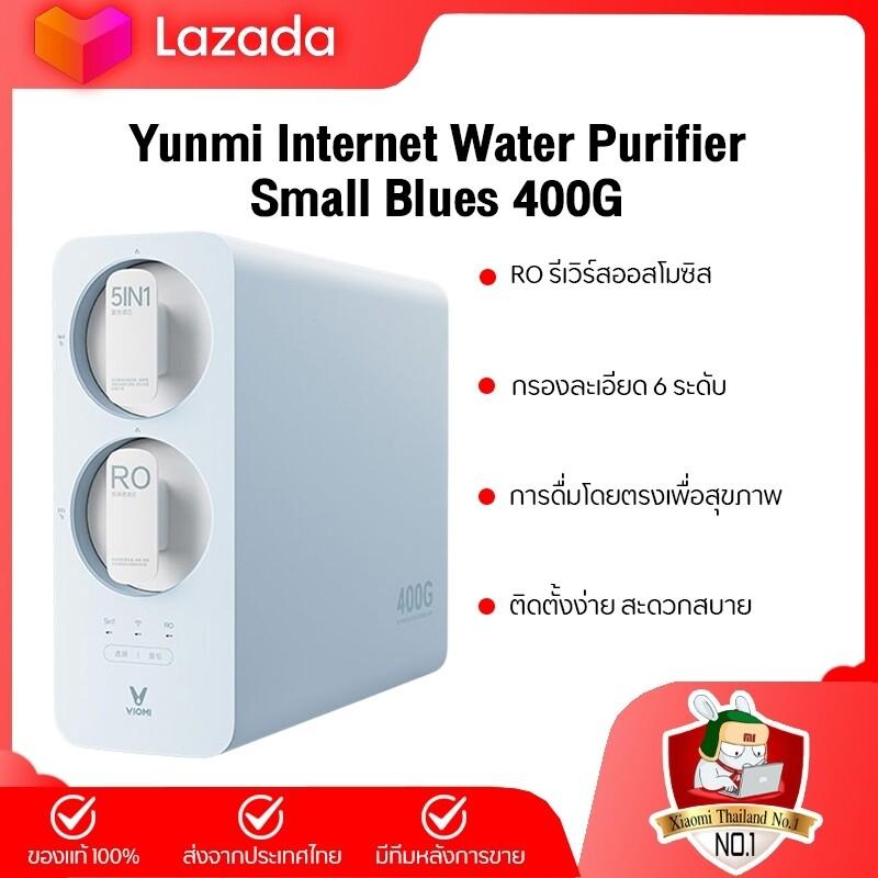 Xiaomi Yunmi Internet Water Purifier Small Blues Series 400G -เครื่องกรองน้ำอัจฉริยะ