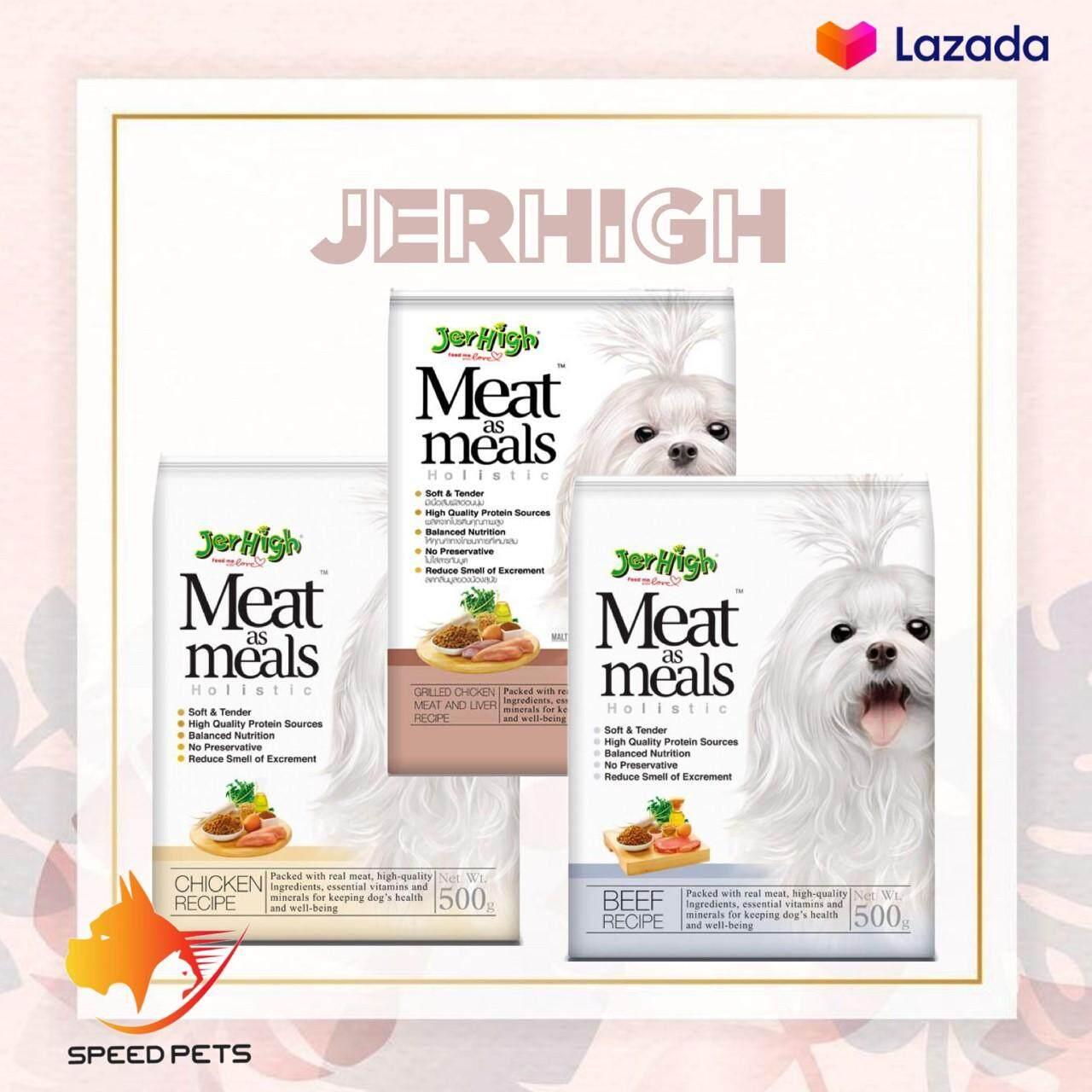 Jerhigh Meat As Meal 500g เจอร์ไฮ อาหารสุนัข เม็ดนิ่ม ทำจากเนื้อสัตว์ ขนาด 500 กรัม.