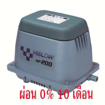 ปั้มลม Hiblow HP-200 นำเข้าจากญี่ปุ่น-