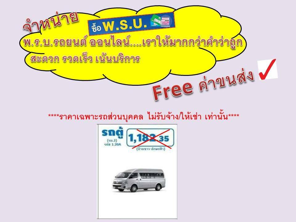 พรบ.รถตู้ (สามารถเลือกบริษัททำ พรบ ได้) พรบรถตู้ ซื้อพรบ.รถตู้ราคาถูก ซื้อพรบรถตู้ราคาถูก ซื้อพรบ.รถตู้ราคาถูก ซื้อพรบรถตู้ราคาถูก