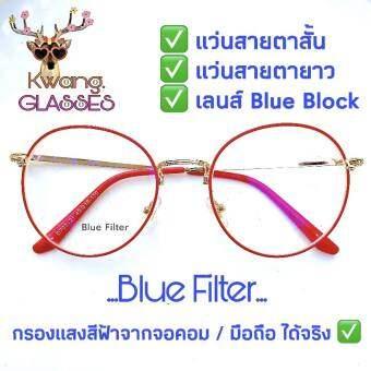 แว่นสายตายาว แว่นสายตาสั้น แว่นเลนส์บลูบล็อก แว่นกันแสงสีฟ้า แว่นทรงหยดน้ำ กรอบสีแดง มีตั้งแต่เลนส์ 50-400 เก็บเงินปลายทางได้ Phariya