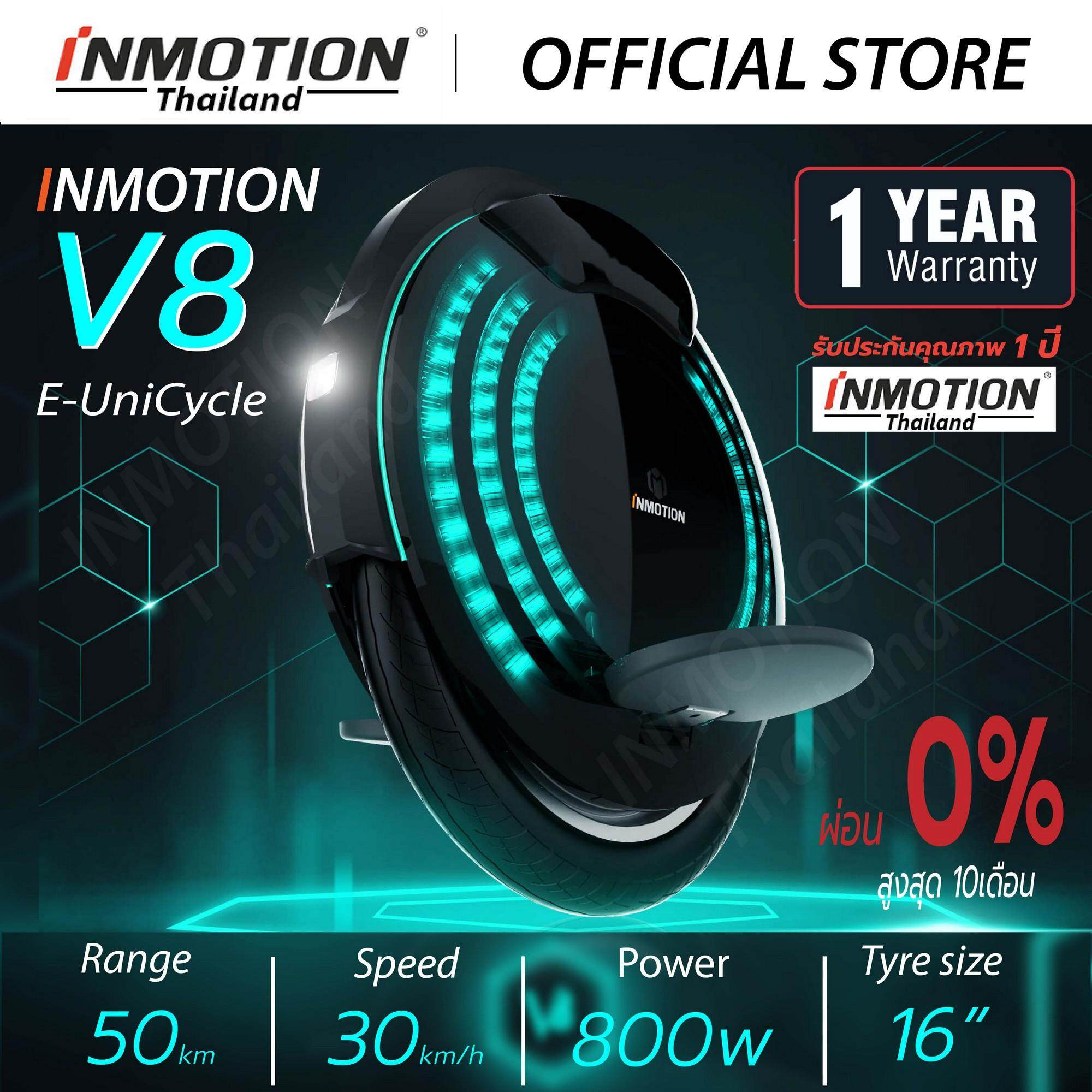 รถล้อเดียวไฟฟ้า Inmotion V8 (electric Unicycle) By Inmotion Thailand (by Ewheels Thailand).