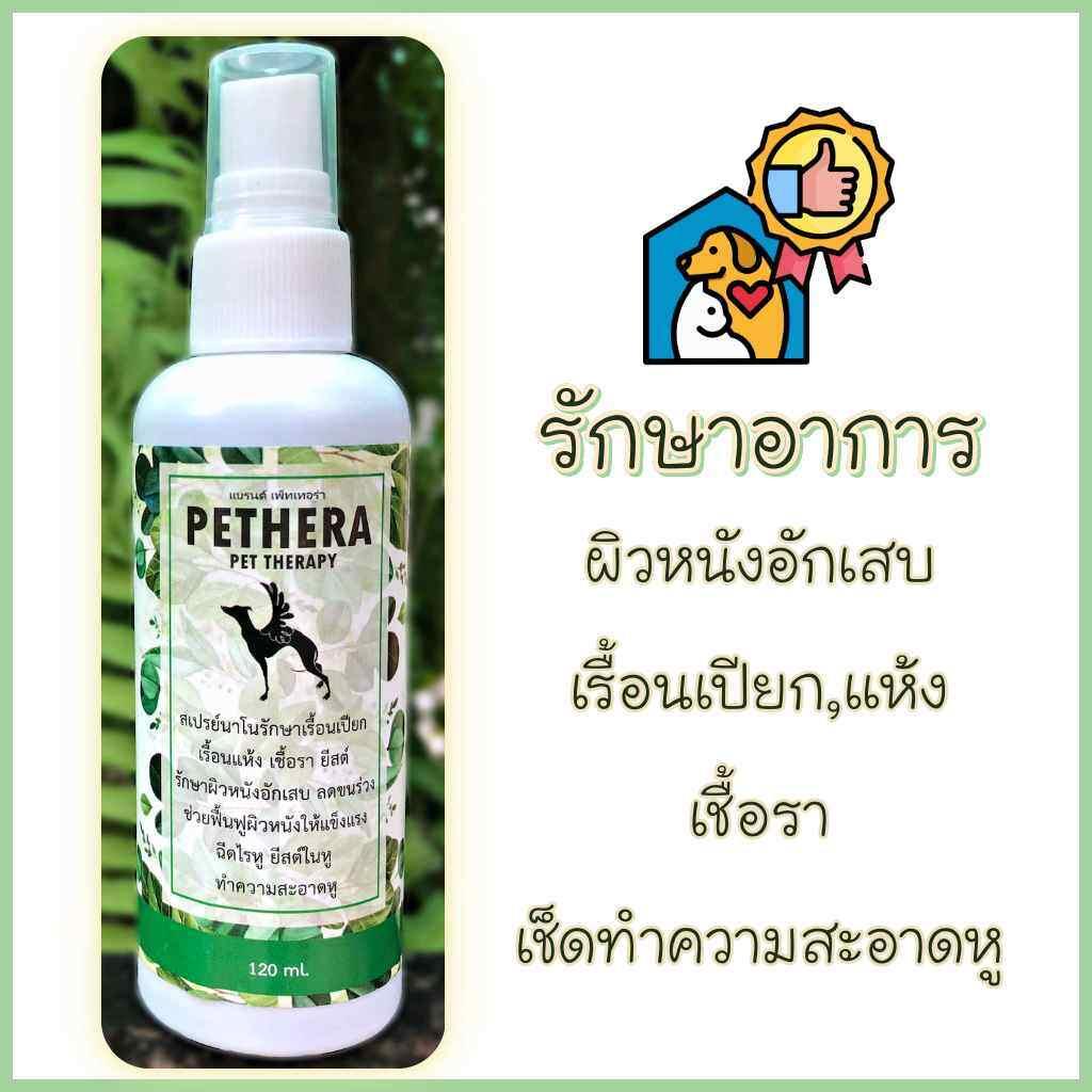 สเปรย์นาโนแก้โรคผิวหนังสุนัขแมว ขี้เรื้อน เชื้อรา ยีสต์ คันขนร่วง เช็ดหูรักษาป้องกันยีสต์ไรได้ 120ml Pethera.