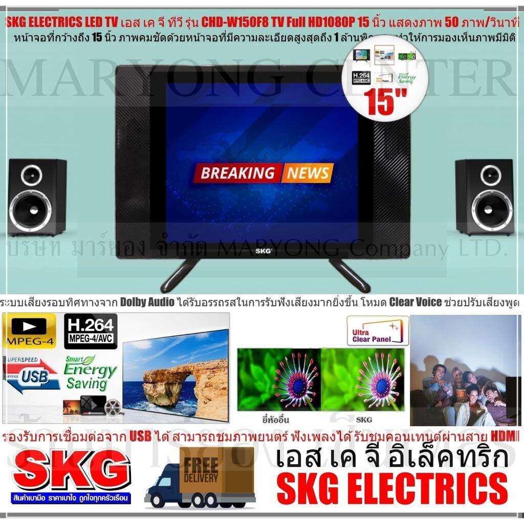 Skg Electrics Tv เอส เค จี ทีวี รุ่น Fl-5a Skg Led Tv Full Hd1080p 15 นิ้ว รุ่น Chd-W150f8 หน้าจอที่กว้างถึง 15 นิ้ว มีรีโมทคอนโทรล V19 2n-05 By Pradit.