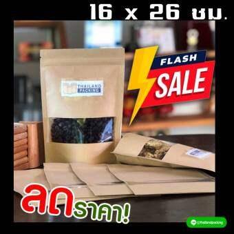 ถุงคราฟท์ ถุงซิปล็อค ถุงกระดาษคราฟท์ สีน้ำตาล ตั้งได้ เจาะหน้าต่าง 16x26 ซม. (50 ใบ) - ฺBrown Kraft Paper Stand Up Ziplock bag with Clear window 16*26 cm. (50 pcs.)-